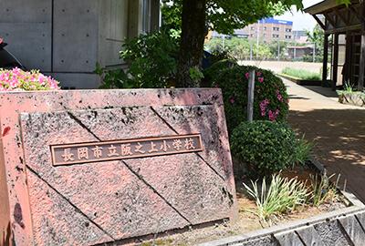 長岡市立阪之上小学校
