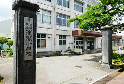 長岡市立浦瀬小学校