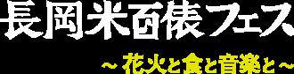 長岡米百俵フェス~花火と食と音楽と~