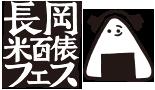 長岡米百俵フェス2021