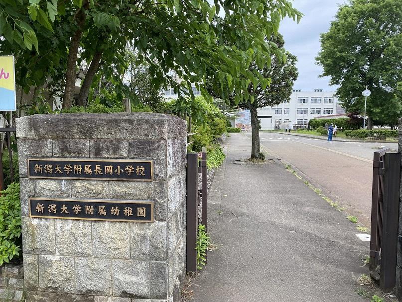 新潟大学附属長岡小学校